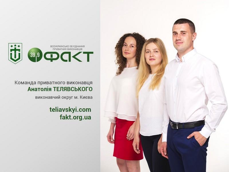 Команда - Приватний виконавець Анатолій Телявський - Анастасія Андросова - Олена Гевел