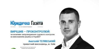 Приватний виконавець Анатолій Телявський - Вирішив - проконтролюй - Юридична газета - ВО ФАКТ