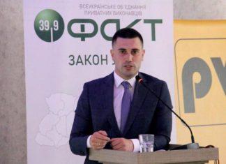 Приватний виконавець Анатолій Телявський - Одеса - Конференція - Нові виклики - 26 липня 2019 р.